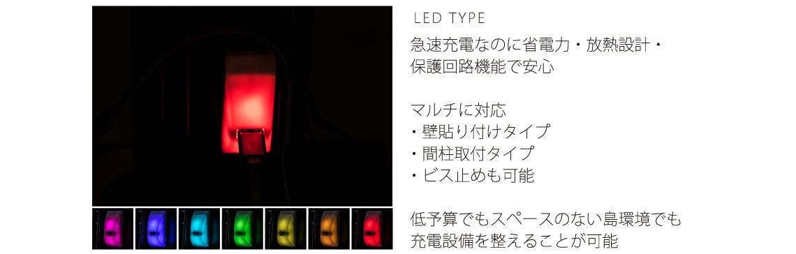 LEDタイプ